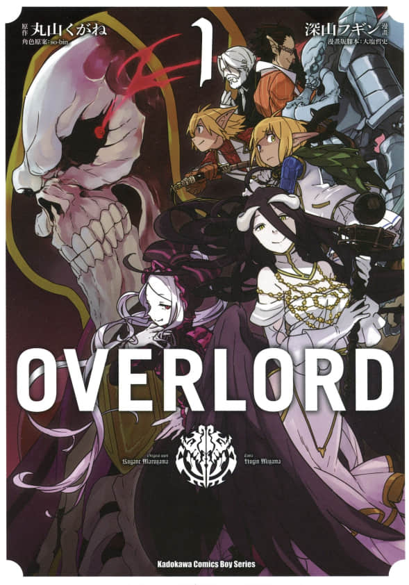 OVERLORD不死者之王(漫画)