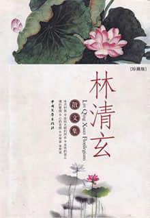 林清玄散文集