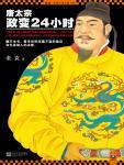 唐太宗政变24小时·玄武门之变