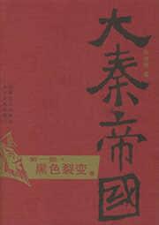 大秦帝國·第一部 黑色裂變