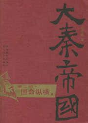 大秦帝國·第二部 國命縱橫