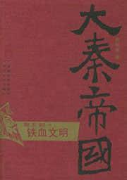 大秦帝國·第五部 鐵血文明